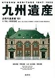 九州遺産―近現代遺産編101