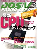 DOS/V POWER REPORT (ドス ブイ パワー レポート) 2006年 10月号 [雑誌]