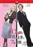 映画 10日間で男を上手にフル方法(吹替) 動画〜2003