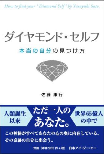 ダイヤモンド・セルフ ―本当の自分の見つけ方―