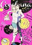 Cocohana (ココハナ) 2012年 09月号 [雑誌]