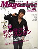韓国プラチナMagazine Vol.13