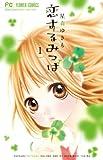 恋するみつば 1 (フラワーコミックス)