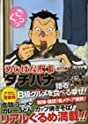 めしばな刑事タチバナ 第3巻