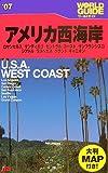 アメリカ西海岸〈'07〉ロサンゼルス、サンディエゴ、セントラル・コースト、サンフランシスコ、シアトル、ラスベガス、グランド・キャニオン (ワールドガイド―アメリカ)