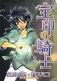 宝印の騎士 (WINGS COMICS)
