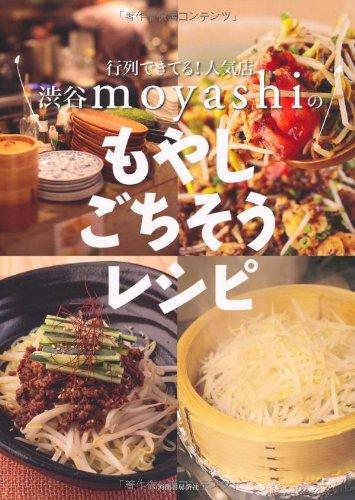 行列できてる!人気店 渋谷moyashiのもやしごちそうレシピ