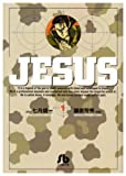 JESUS (1) (小学館文庫)
