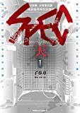 SPEC~天~(1) (角川コミックス・エース)