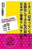 イギリス、日本、フランス、アメリカ、全部住んでみた私の結論。日本が一番暮らしやすい国でした。 (リンダブックス)