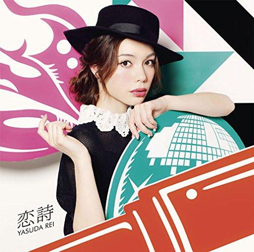 恋詩(初回生産限定盤)(DVD付)