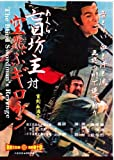 盲(めくら)坊主 対 空飛ぶギロチン [DVD]