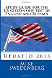 Study Guide for the US Citizenship Test in English and Russian: Updated 2015 (Study Guides for the US Citizenship Test)