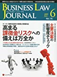 BUSINESS LAW JOURNAL (ビジネスロー・ジャーナル) 2009年 06月号 [雑誌]