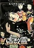 虚数霊 3 (コミックフラッパー)
