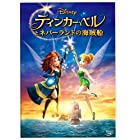 ティンカー・ベルとネバーランドの海賊船 [DVD]