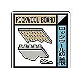 CP51250 建築業協会統一標識 ロックウール吸音板 PPステッカー 50×50