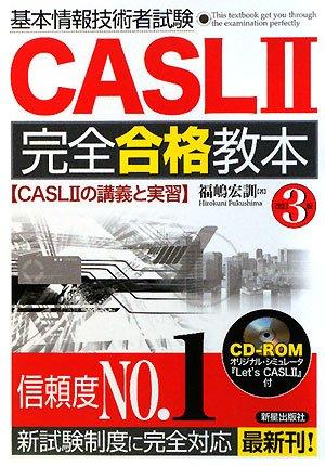 基本情報技術者試験CASL2完全合格教本
