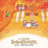 コーラスで聴く 思い出の唱歌・叙情歌 村祭 ~教室で歌ったあの歌~