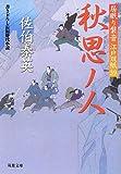 秋思ノ人-居眠り磐音江戸双紙(39)