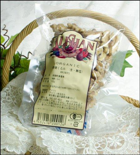 アリサン 有機くるみ(生・無塩) 100g