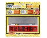 日本ロックサービス はいれーぬメイト レールのみ 00721185-1 DS-HM-R