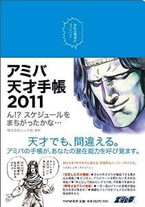 アミバ天才手帳2011 ん!?スケジュールをまちがったかな…[Diary]