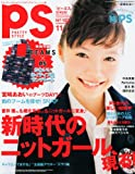 PS (ピーエス) 2010年 11月号 [雑誌]