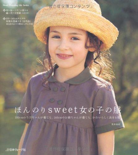 ほんのりsweet女の子の服 (Heart Warming Life Series)