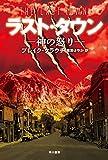 ラスト・タウン―神の怒り― (ハヤカワ文庫NV)
