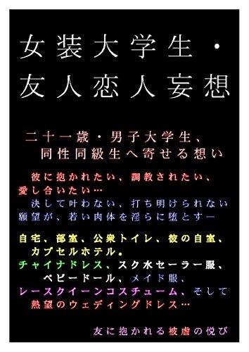 『女装大学生・友人恋人妄想』