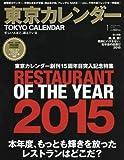 東京カレンダー 2016年 01 月号 [雑誌]