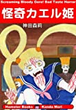 怪奇カエル姫 / 神田 森莉 のシリーズ情報を見る