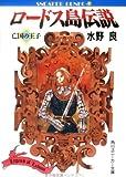 ロードス島伝説—亡国の王子 (角川スニーカー文庫)(水野 良)