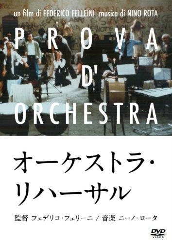 オーケストラ・リハーサル [DVD]
