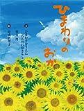 ひまわりの おか (いのちのえほん 22)
