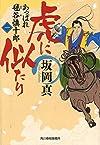 虎に似たり―あっぱれ毬谷慎十郎〈1〉 (時代小説文庫)