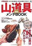 別冊PEAKS 山道具完璧メンテBOOK (エイムック 2086 別冊PEAKS)