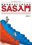 統計を知らない人のためのSAS入門 [単行本(ソフトカバー)] / 大橋 渉 (著); オーム社 (刊)