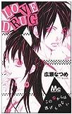 LOVE DRUG  / 広瀬 なつめ のシリーズ情報を見る