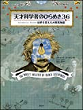 天才科学者のひらめき36: 世界を変えた大発見物語