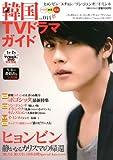 韓国TVドラマガイド(44) (双葉社スーパームック)