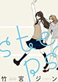 steps (IDコミックス 百合姫コミックス)