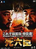 死六臣 DVD-BOX 1