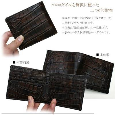 CRM-AN1010-CHOCO クロコダイル 財布(小銭入れ無し):アンティーク:チョコ