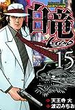白竜-LEGEND- 15 (ニチブンコミックス)