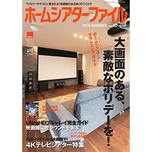 ホームシアターファイル 80号 (2016-05-30) [雑誌]