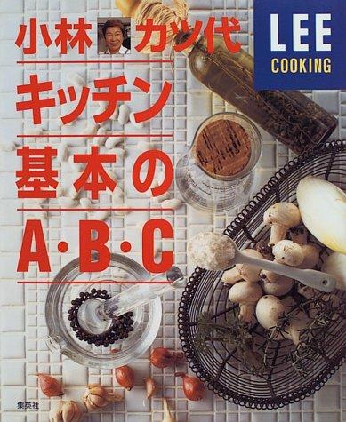 小林カツ代キッチン基本のA・B・C