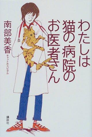 わたしは猫の病院のお医者さん