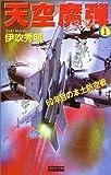 天空魔弾〈1〉60年目の本土防空戦 (歴史群像新書)